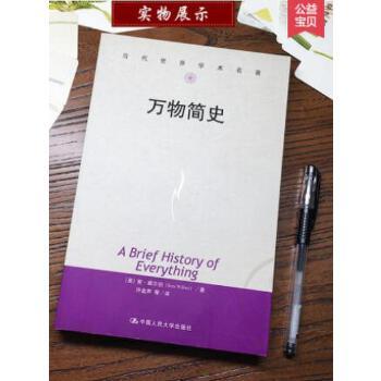 限购1册 万物简史(当代世界学术名著)肯威尔伯 正版书籍 艺术哲学