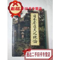 【二手旧书9成新】日本茶道文化概论 /滕军 东方出版社