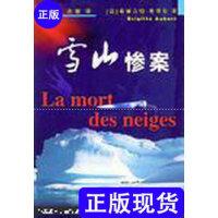 【二手旧书9成新】雪山惨案 /(法)布丽吉特・奥贝尔(Brigitte Aubert)著 重庆出版社978753665