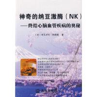 【新书店正品包邮】神奇的纳豆激酶(NK) (日)须见洋行,李国超 大连出版社 9787806847558
