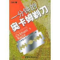 【新书店正版】一分钟的奥卡姆剃王鑫9787507416800中国城市出版社