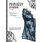 【新书店正版】内衣设计徐芳9787122170217化学工业出版社