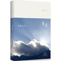 莲花:精装典藏版安妮宝贝9787530214930北京十月文艺出版社