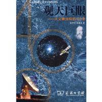 观天巨眼――天文望远镜的400年 温学诗,吴鑫基 商务印书馆 9787100058490