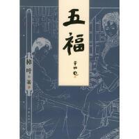 五福樟叶作家出版社9787506332149【正版图书,达额立减】