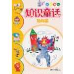 知识童话:动物篇