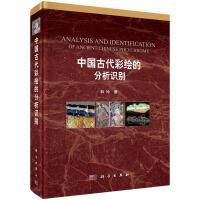 中国古代彩绘的分析识别