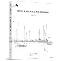 雕刻时光――武汉经典历史建筑群像