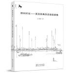 雕刻时光——武汉经典历史建筑群像