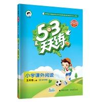 53天天练小学课外阅读五年级上册通用版2020年秋含参考答案