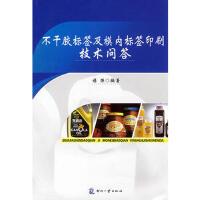 不干胶标签及模内标签印刷技术问答 9787800007682