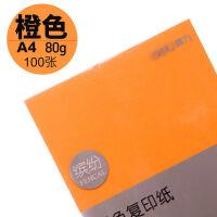 a4彩色打印用纸红色卡纸80g粉色复印纸手工折纸100张彩纸 A4橙 色80g 100张
