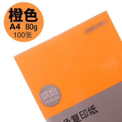 a4彩色打印用纸红色卡纸80g粉色复印纸手工折纸100张彩纸 A4橙 色80g 100张 100张/包 可开发票,电子发票