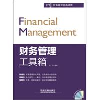 【二手书9成新】财务管理工具箱徐伟9787113168551中国铁道出版社
