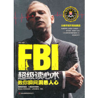 FBI 超级读心术 教你瞬间洞悉人心