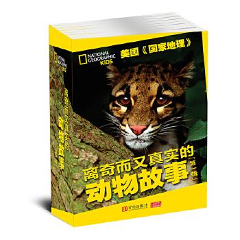 离奇而又真实的动物故事(第一辑)美国《国家地理》重磅推出的动物故事书,带孩子走进离奇而又真实的动物世界!