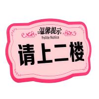 谋福 粉色款亚克力用餐请上二楼墙贴标牌新款温馨提示指示牌酒店餐厅标识牌子