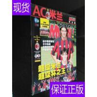 [二手旧书9成新]AC米兰新赛季特辑中文版(2003年第9期) /AC米兰