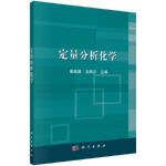 定量分析化学 梁信源,文辉忠 9787030559470 科学出版社