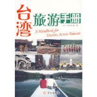 【新书店正品包邮】台湾旅游手册 根志优/摄 华文出版社 9787507521061