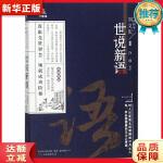 万卷楼国学经典(升级版):世说新语 刘义庆 万卷出版公司9787547046821『新华书店 全新正版』