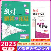 2022版 万向思维教材解读与拓展高中英语必修第二册 WY外研版 新高考版 含教材习题参考答案 教材解读与拓展高中讲解练