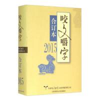 2015-咬文嚼字-合�本《咬文嚼字》��部上海咬文嚼字文化�鞑ビ邢薰�司9787545217322