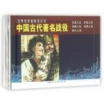 中国古代著名战役(1-5)---经典连环画阅读丛书