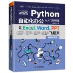 Python自动化办公从入门到精通――让Excel、Word、PPT飞起来