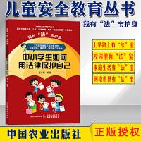 """我有""""法""""宝护身中小学生如何用法律保护自己王广聪儿童安全教育系列丛书面向全国青少年""""八五""""普法教育"""