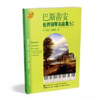 【正版现货】巴斯蒂安世界钢琴名曲集(5)高级 有声音乐系列图书 简・斯密瑟・巴斯蒂安 9787552314755 上海