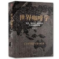 【正版全新直发】世界咖啡学:变革、精品豆、烘焙技法与中国咖啡探秘 韩怀宗 9787508669519 中信出版社