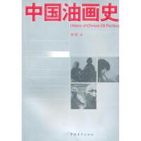 【新书店正品包邮】 中国油画史 刘淳 9787500663973 中国青年出版社