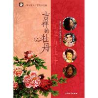 吉祥的牡丹 上海女性人才研究中心 9787567111998 上海大学出版社