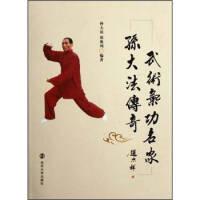 武术气功名家孙大法传奇孙大法,张奥列编著南京大学出版社