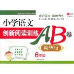 小学语文创新阅读训练AB卷 精华版  6年级