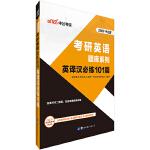 考研英语考试中公2020考研英语题库系列英译汉必练101篇
