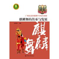 广州市南沙麒麟中学校本教材:麒麟舞的传承与发展