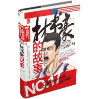 【旧书二手书8成新】林书豪的故事 9787511228260 良辰 光明日报出版社【正版】