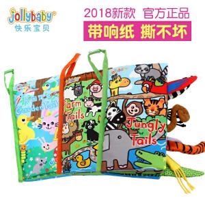 【2件8折 3件75折】jollybaby抖音立体尾巴布书早教6-12月婴儿0-1-3岁宝宝玩具撕不烂可咬布书(活动链接)