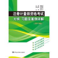 【二手旧书9成新】注册计量师资格考试大纲 习题及案例详解(2013版) 黄耀文