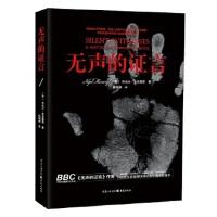 无声的证言 【英】奈杰尔・麦克雷里 9787229115883 重庆出版社