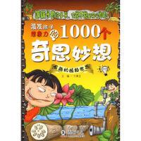 【新书店正品包邮】激发孩子想象力的1000个奇思妙想-有趣的植物世界 于秉正 海豚出版社 9787511002488