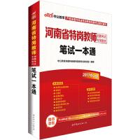 中公2017河南省特岗教师招聘考试专用教材笔试一本通
