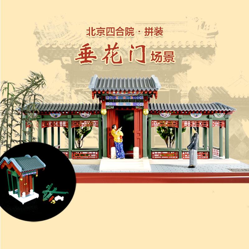 古建拼装园梦系列 垂花门场景 北京四合院中的垂花门,分隔内宅与外院。她集美貌与智慧于一身, 数百年来,像含羞的大家闺秀躲于院中。 而今,带着当代女性的自信与大方出现在大街小巷中,如一位不老女神!