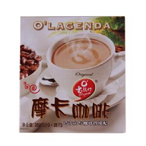 马来西亚进口 老�I行 O Lagenda 摩卡咖啡 25g*10