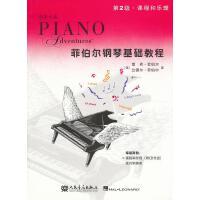 钢琴之旅 菲伯尔钢琴基础教程 第2级 课程和乐理 (美)菲伯尔,(美)兰德尔 著,刘琉 译 9787103044599