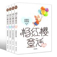 杨红樱童话 全套4册亲爱的笨笨猪/那个骑轮箱来的蜜儿/神秘的女老师/流浪狗和流浪猫 杨红樱系列书童话书典藏版儿童小学生