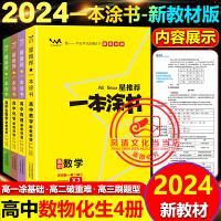 一本涂书高中数学 物理 化学 生物理科四本套装 2020版高考一二轮总复习辅导