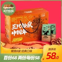【三只松鼠_年货大礼包/1428g/8袋】年货每日坚果组合礼盒混合装